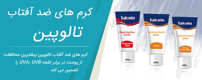 خرید ضد آفتاب تالوپین